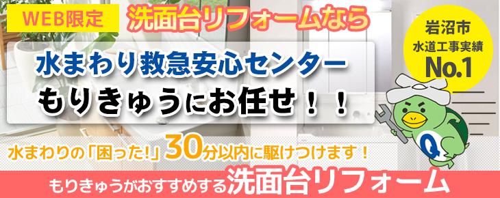 洗面台メニュー